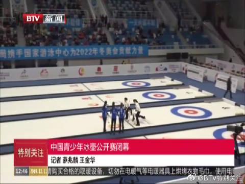 中国青少年冰壶公开赛闭幕