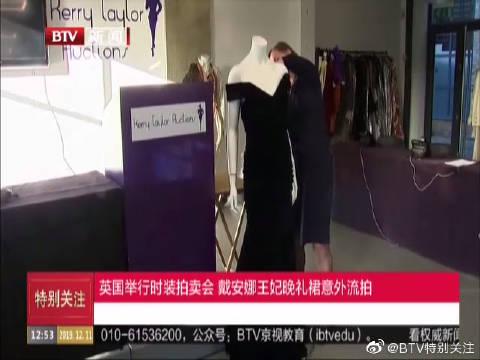英国举行时装拍卖会 戴安娜王妃晚礼裙意外流拍