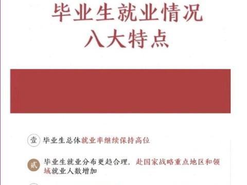 北京大学2019年就业质量报告分享