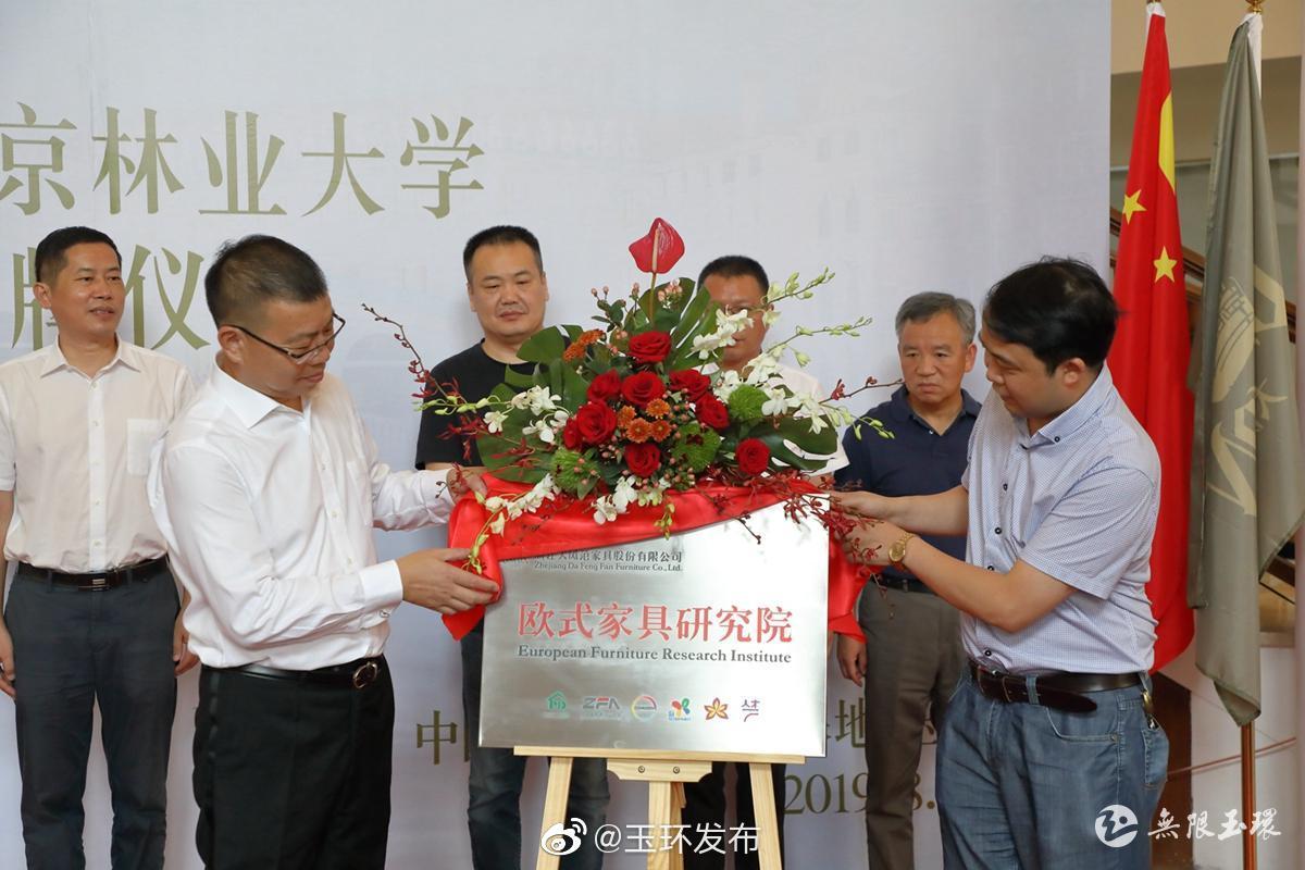南京林业大学携手大风范家具  共建校企产学研合作平台
