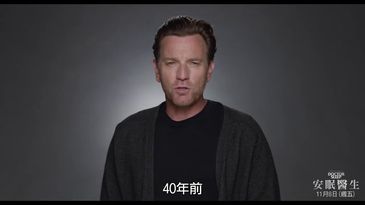 《闪灵》续集《》放出中文预告特辑,影片将于11月8日北美上映。