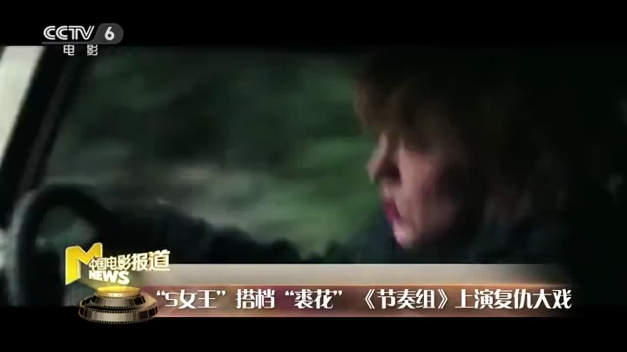 """《节奏组》""""S女王""""搭档""""裘花"""" """"暮光女""""新片上演水下逃生"""