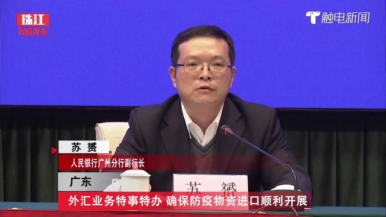 广东:外汇业务特事特办 确保防疫物资进口顺利开展