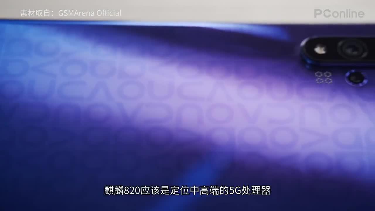 华为麒麟820 5G芯片曝光 采用台积电6nm工艺