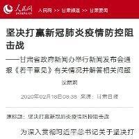坚决打赢新冠肺炎疫情防控阻击战--甘肃频道--人民网