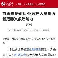 甘肃省培训后备医护人员增强新冠肺炎救治能力--甘肃频道--人民网