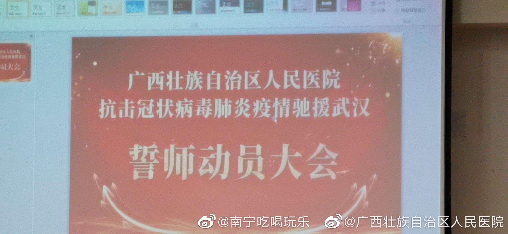 一定要平安归来!广西壮族自治区人民医院21名医务人员驰援武汉