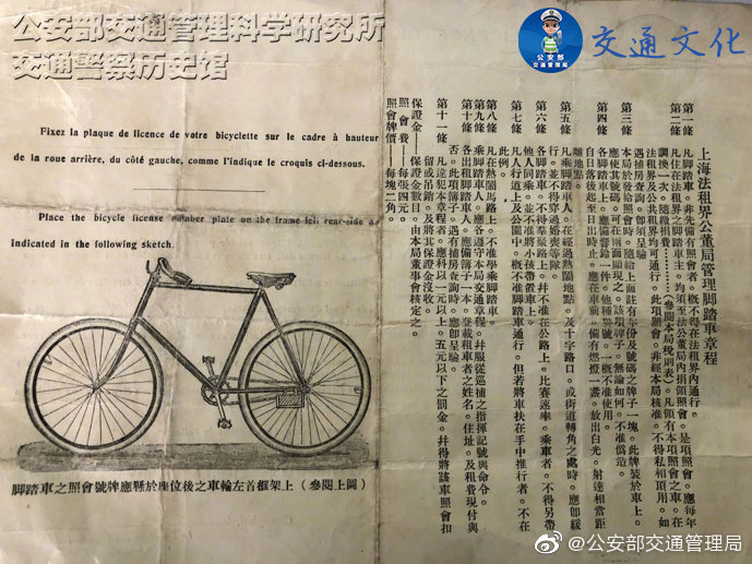 这是1937年上海法租界颁布的脚踏车管理章程。章程规定