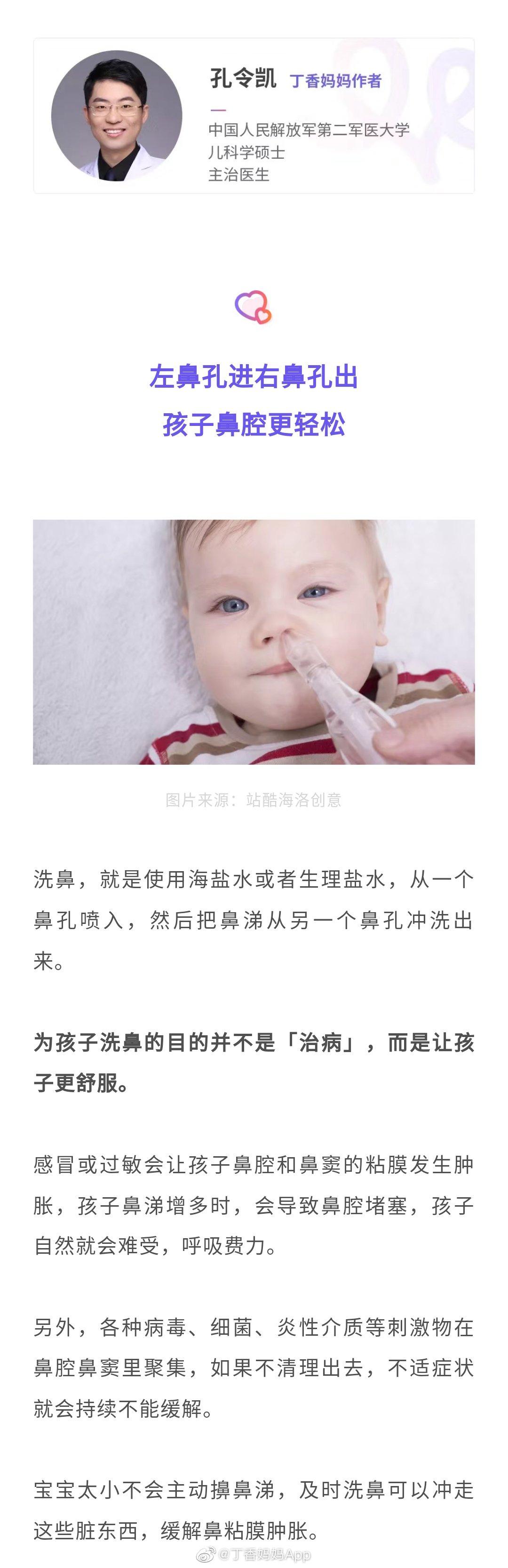 宝宝鼻塞流鼻涕?比打针吃药更好的方法是这个