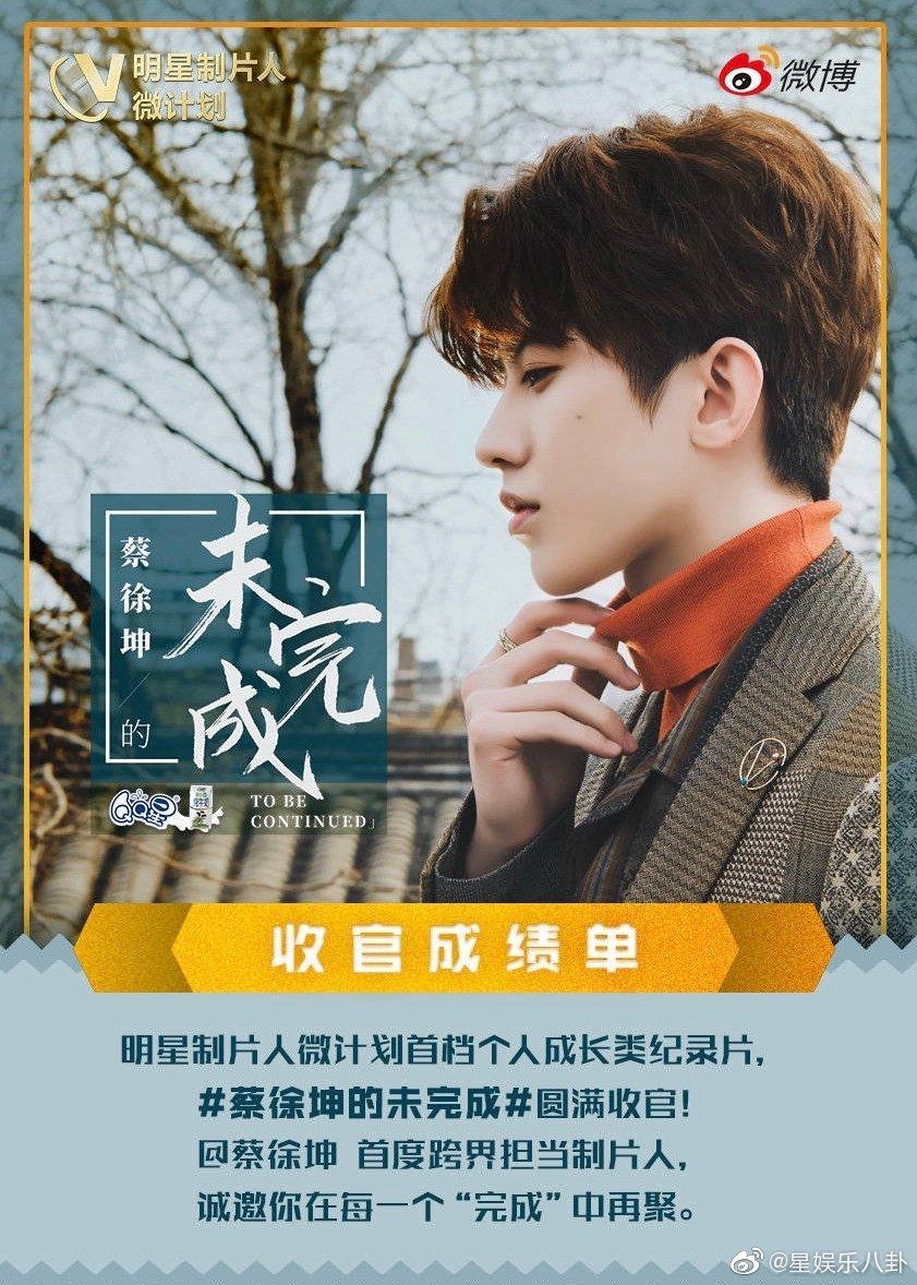 蔡徐坤的未完成收官成绩总结报告公布