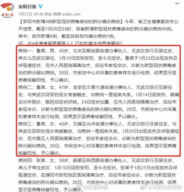 女子从武汉回安阳后至今无症状 其5名亲人被确诊