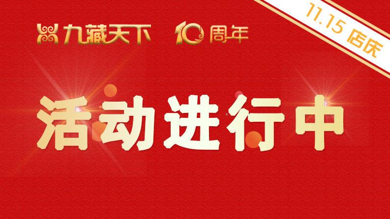 【九藏十周年】澳门回归二十周年纪念钞十连号珍藏册,VIP会员价专享