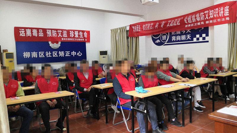 柳南区开展社区服刑人员禁毒防艾教育