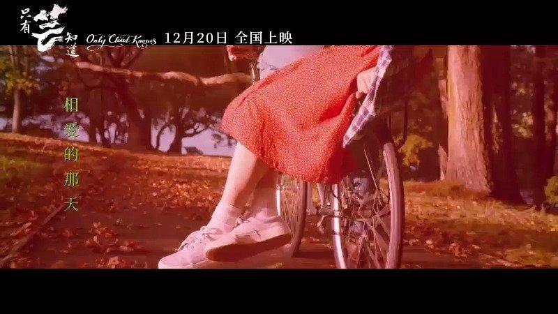 冯小刚《只有芸知道》新预告曝光,该片由黄轩、杨采钰担纲主演