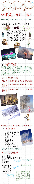 雪乡旅游纯攻略,最美客栈,最简单,最省钱