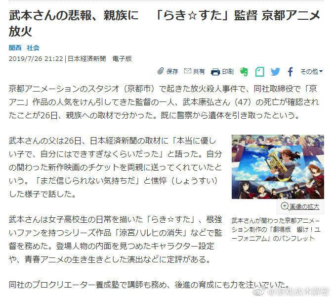 据日本经济新闻确认,武本康弘监督京都动画火灾中逝世