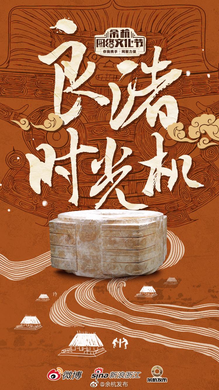 预告!10月19日,第三届余杭网络文化节即将启动