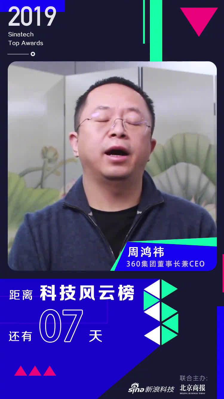 离 正式开幕还有7天,360集团董事长兼CEO@周鸿祎 发来祝福