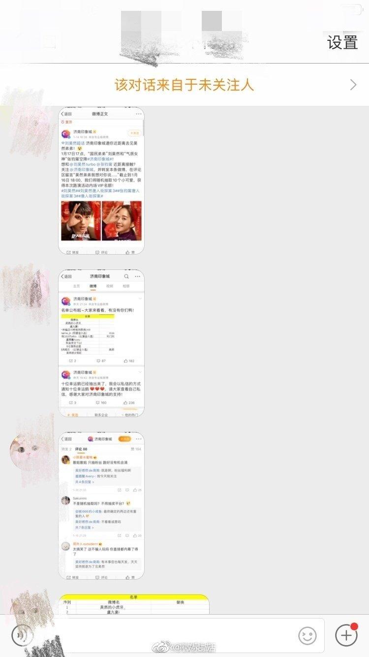 近日有网友爆料:@济南印象城 做了一个抽奖活动,中奖者竟然内定