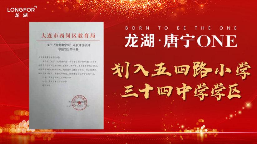 龙湖·唐宁ONE    缔造巅峰生活礼遇