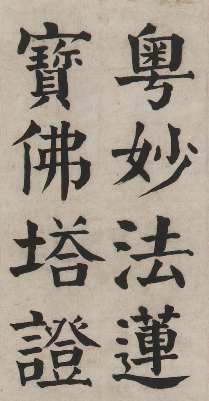 钱沣,字东注,号南园,云南昆明人,清代大臣、书画家