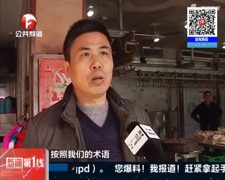 《新闻第一线》合肥:猪肉价格回落  每公斤降十元!