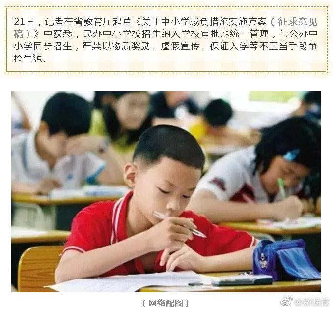 重磅:明年民办、公办中小学校同步招生!高中生在校时间不得超8小时
