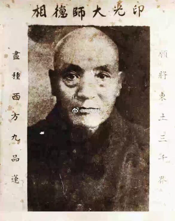 印光法师是民国四大高僧之一,他和虚云、太虚等大师都是好友