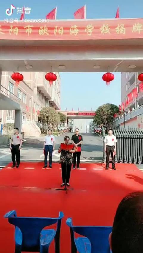 网友:耒阳欧阳海学校揭牌仪式,领导走在红地毯上讲话…………