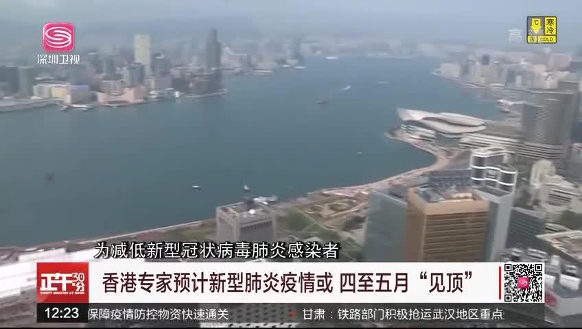 香港累计确认8宗确诊新型肺炎个案 非本地居民求诊可获豁免收费