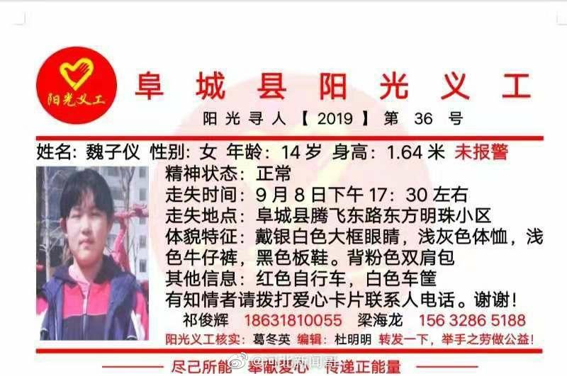 衡水阜城15岁高一女生离家三天未归,家人急寻