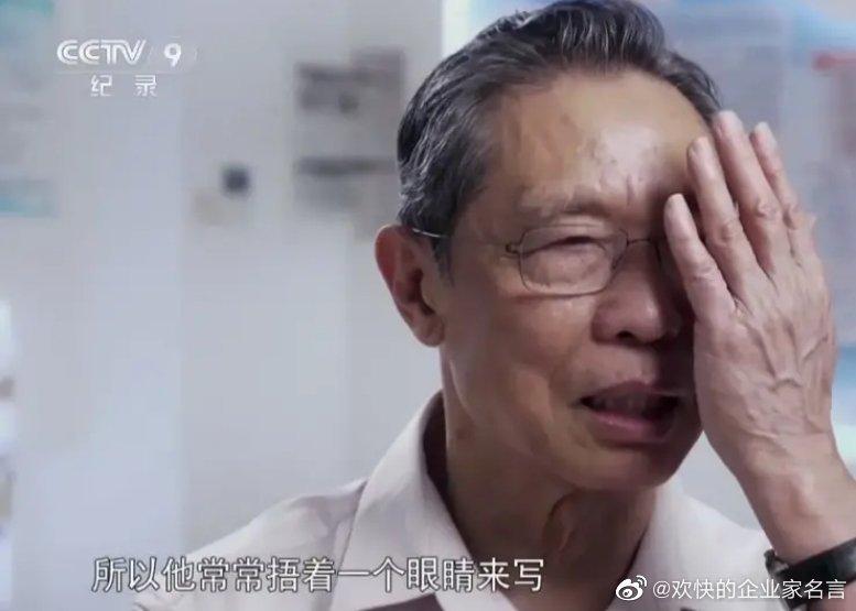 钟南山说:我父亲75岁的时候想写一本书,当时母亲也去世了