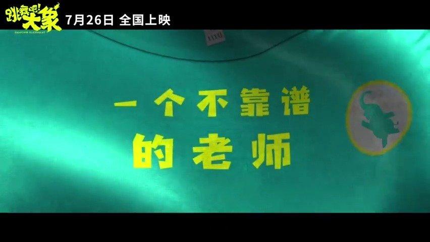终极预告发布,定档7月26日,看艾伦演绎不一样的梦想导师