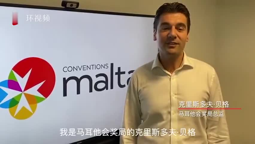 马耳他旅游局携其他机构代表,为中国加油