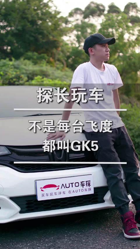 视频:不是每台飞度,都叫GK5