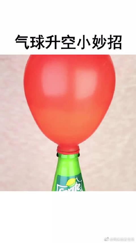 想做氢气球?不用那么麻烦,教你一招~