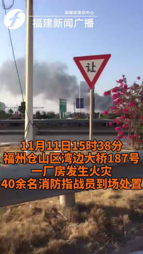 11月11日15时38分,福州市消防支队指挥中心接到报警
