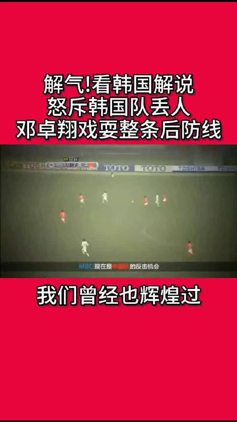 解气!看韩国解说怒斥韩国队丢人,邓卓翔戏耍韩国后卫