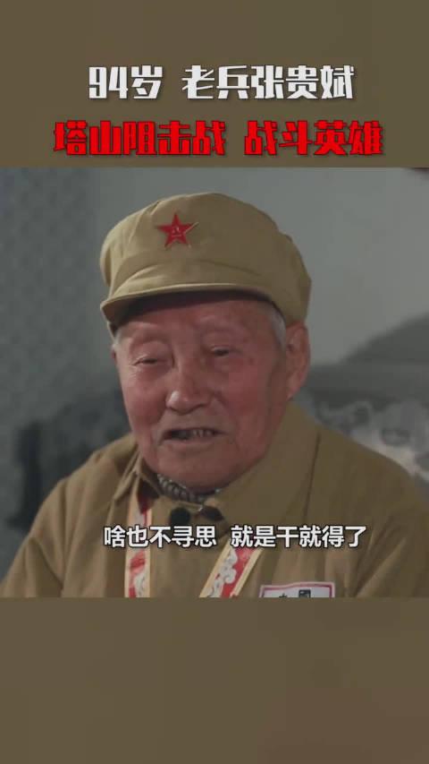 """张贵斌60年来深藏功名,获""""人民功臣""""称号,致敬塔山狙击战的英雄"""