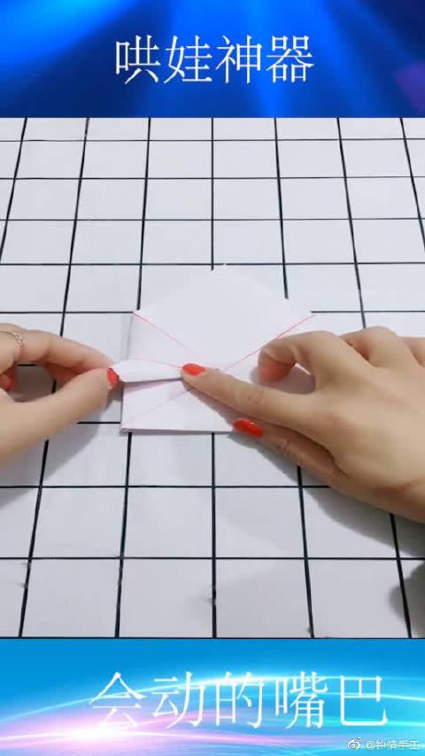 折纸哄娃神器!大家快来学习一下吧!