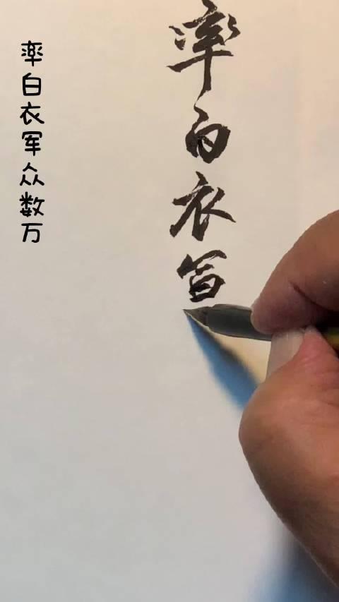 疫情当前,杨再春先生将网上热文用行草书书写与大家分享