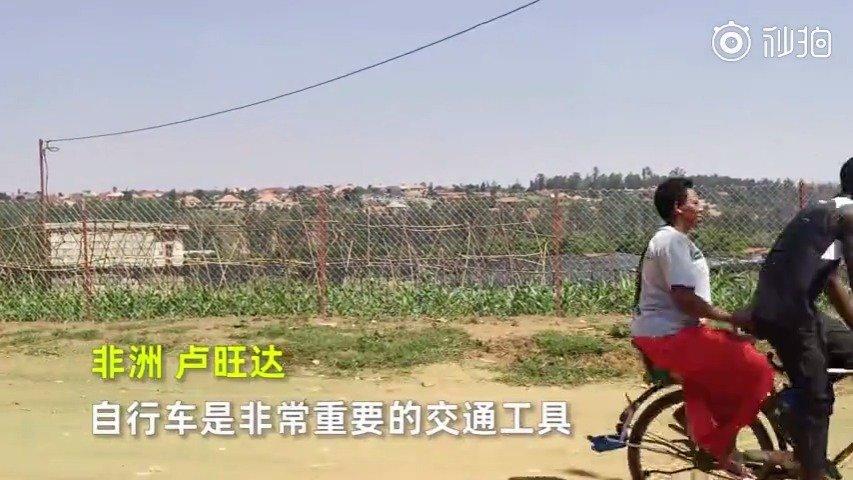 中国自行车帮非洲人发家致富