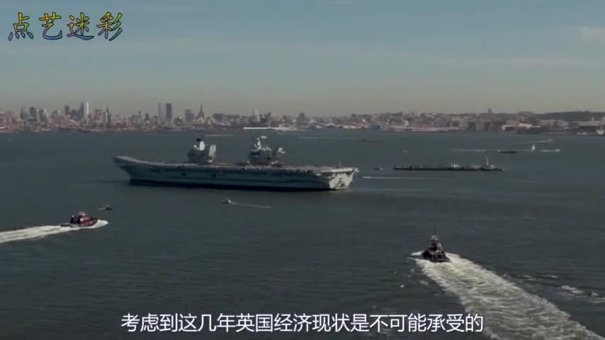"""英航母""""出事""""了!想租给美海军赚""""零花"""",局座:不如问问中国"""