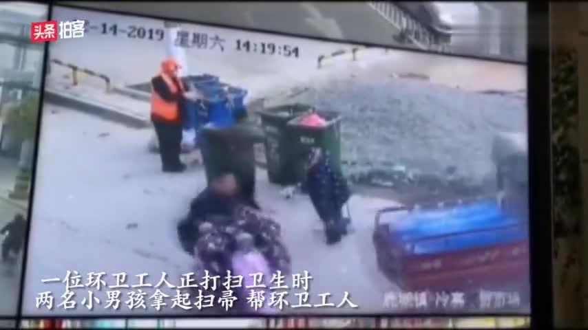 安徽阜阳环卫工人正在打扫卫生 两男孩上来帮忙 接下来暖了所有人