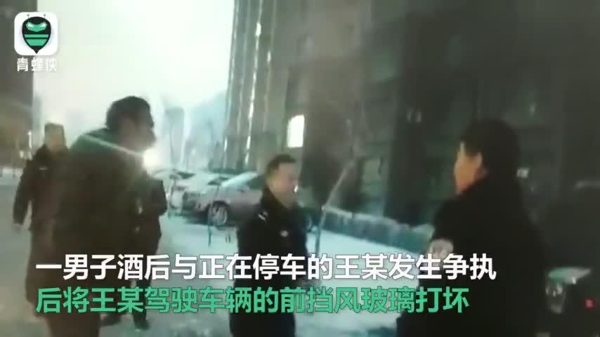 猖狂!一男子酒后滋事还扇民警耳光被刑拘 2民警身体多处轻微伤
