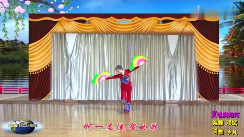 绘园迎春广场舞《又唱浏阳河》秧歌扇子舞  编舞:邓斌老师