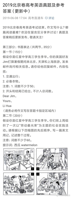 2019北京卷高考英语真题及参考答案公布!更新中~你觉得难吗?