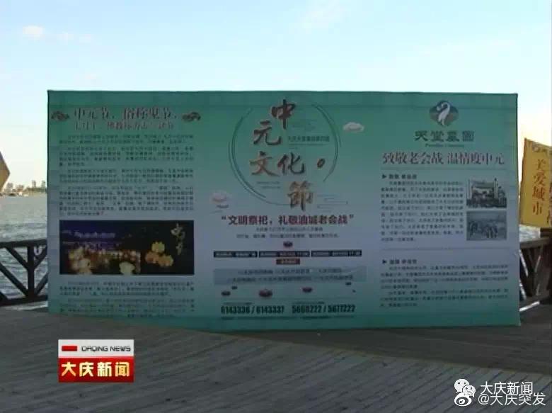 我市举行第四届中元节放河灯公益公祭活动