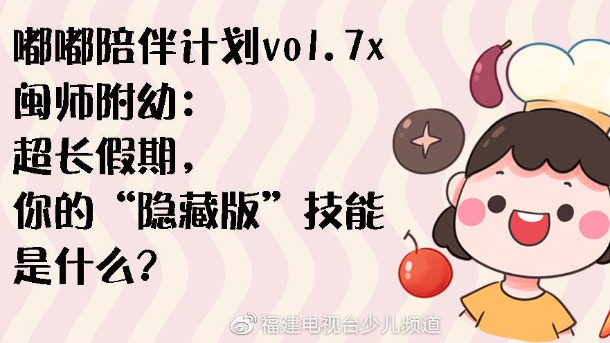 """嘟嘟陪伴计划vol.7 x 闽师附幼:超长假期,你的""""隐藏版""""技能是什么"""