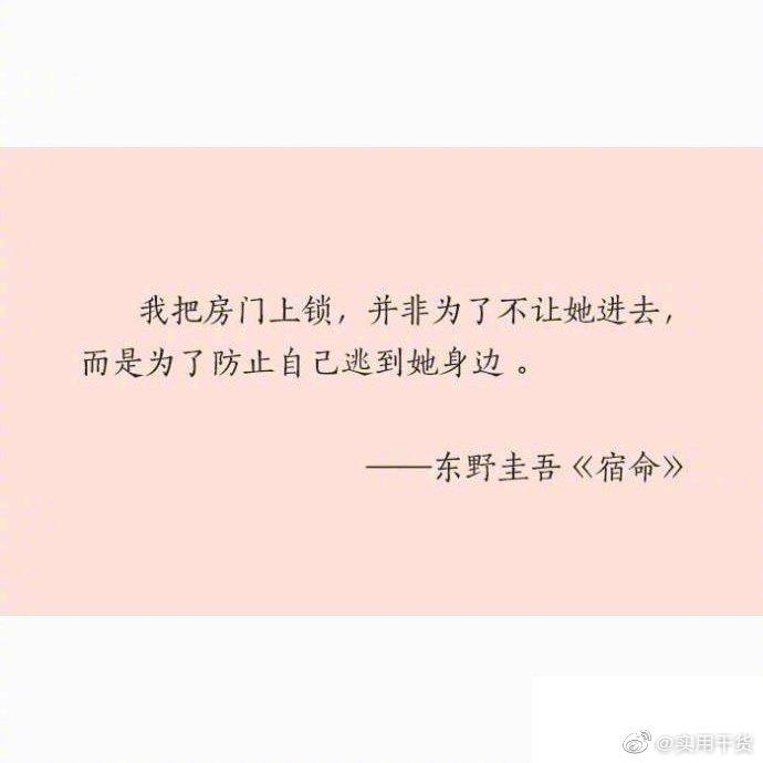东野圭吾睿智深邃的一些话,严谨逻辑中感知人情冷暖。